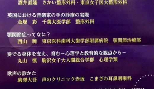 【研修会参加】日本音楽家医学研究会に参加しました。その①
