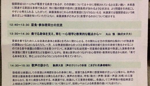 【研修会参加】日本音楽家医学研究会に参加しました。その②