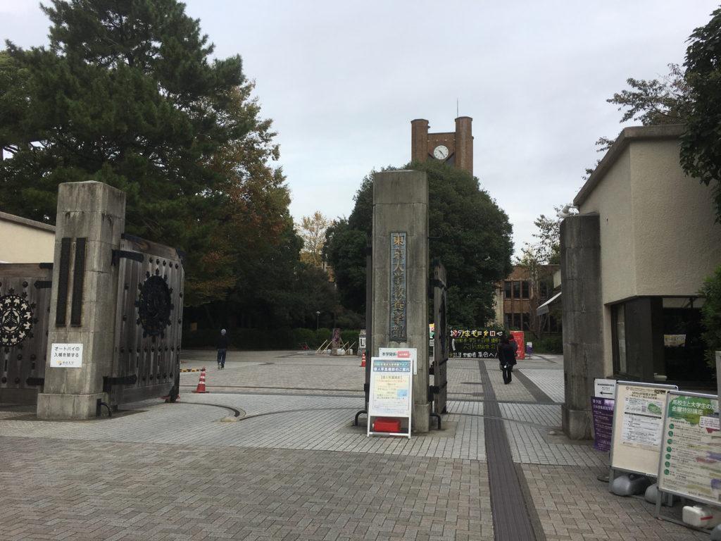 日本音楽医学研究会の会場となった東京大学駒場キャンパス正門