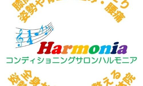 コンディショニングサロンHarmoniaの現在について(2020年3月30日更新!)