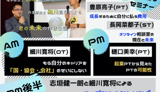 【活動報告】君の未来の作戦会議!