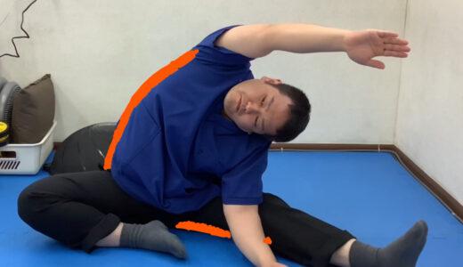 自宅でできる体操②【腿裏、脇腹編】