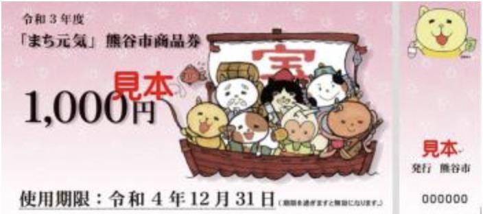 熊谷市が発行している「まち元気」熊谷市商品券をご利用いただける加盟店となりました。