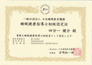日本睡眠教育機構認定の睡眠健康指導士(初級)を代表の四分一健介が取得しました。睡眠に関する一般的な知識、生活指導に活かせる資格です。