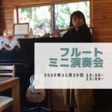 11月29日(日)にFRUITFUL COFFEEにて行うフルートミニ演奏会のお知らせです。