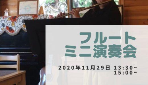 11/29(日)「フルートミニ演奏会&身体のお悩み相談会ミニ」のお知らせ