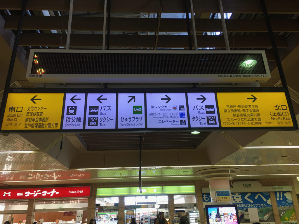 熊谷駅コンコースルート案内看板