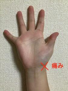 母指の付け根の部分に起こりやすい腱鞘炎