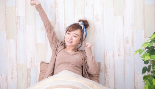 目覚めスッキリ!寝起きの辛さ撃退方法【4選】