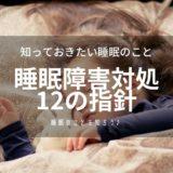 睡眠障害対処12の指針について解説します。