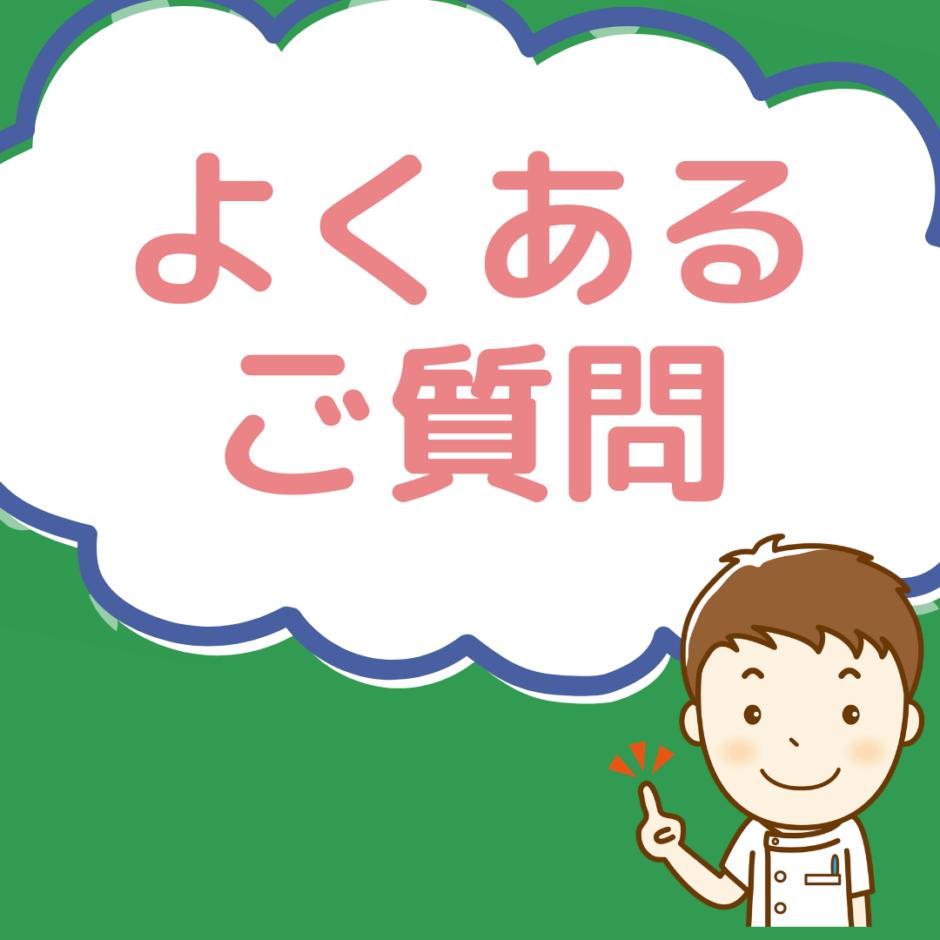 埼玉県熊谷市石原にあるコンディショニングサロンHarmoniaにてよくあるご質問をまとめました。