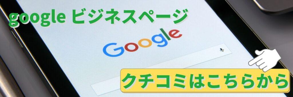 googleビジネスページでのクチコミはこちらから