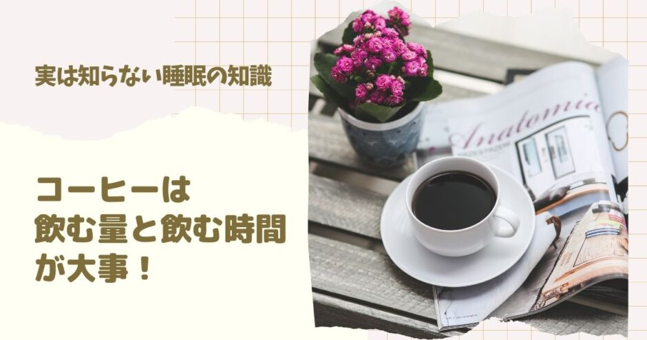 眠気覚ましで飲むコーヒーですが、実は飲む量と飲む時間によっては睡眠に悪影響を及ぼすことがわかっています。適量のコーヒーで快適な睡眠やコーヒーライフにしましょう!