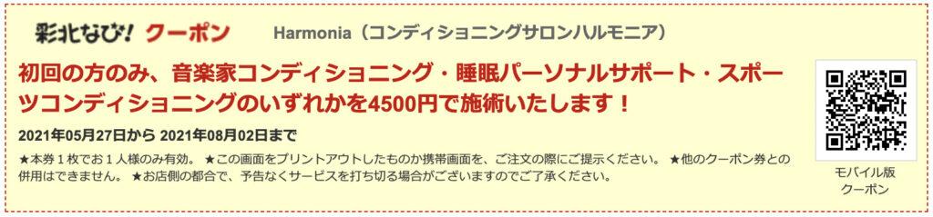 彩北なび!に掲載されているクーポン券です。4500円で初回利用できるのは今だけ!