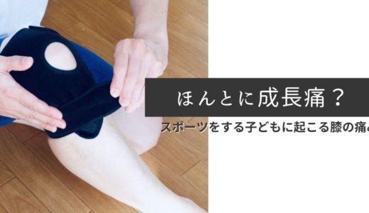 スポーツする子どもの膝の痛み、ほんとにそれ「成長痛」ですか?