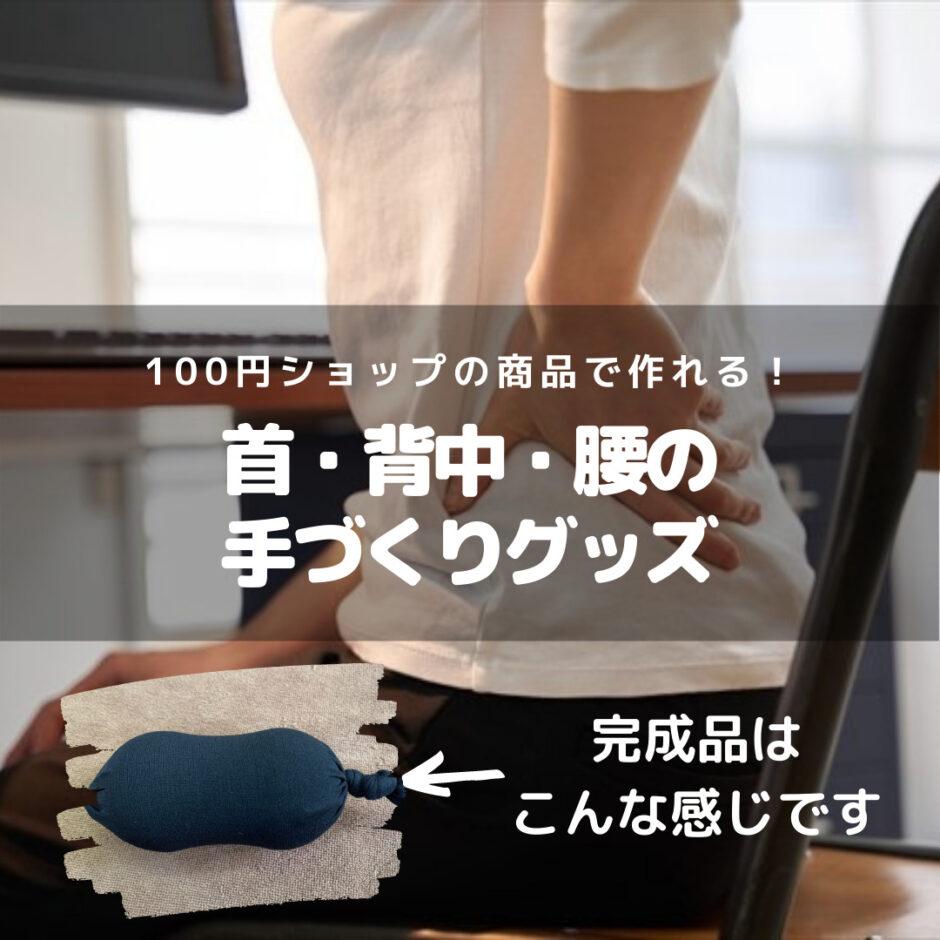 100円ショップの商品で作れる!首・背中・腰の手作りケアグッズ