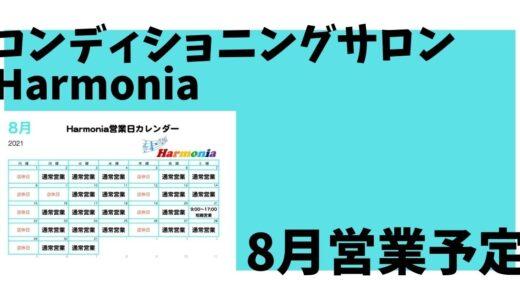 【8/13(金)追記】8月営業予定について