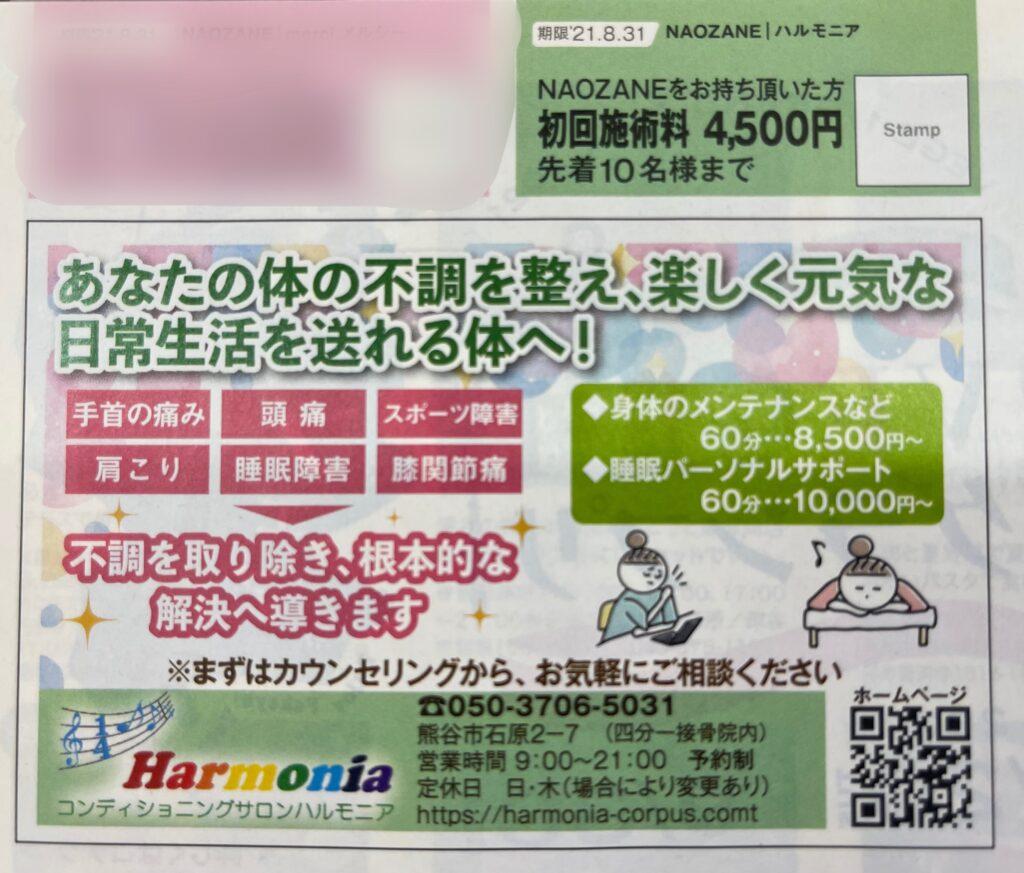 埼玉県熊谷市内に無料配布されている情報誌NAOZANE8月号のHarmoniaの広告です。体の不調解決にぜひご利用ください!