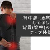 背中痛・腰痛の方にしてほしい背骨(脊柱)の柔軟性アップ体操!