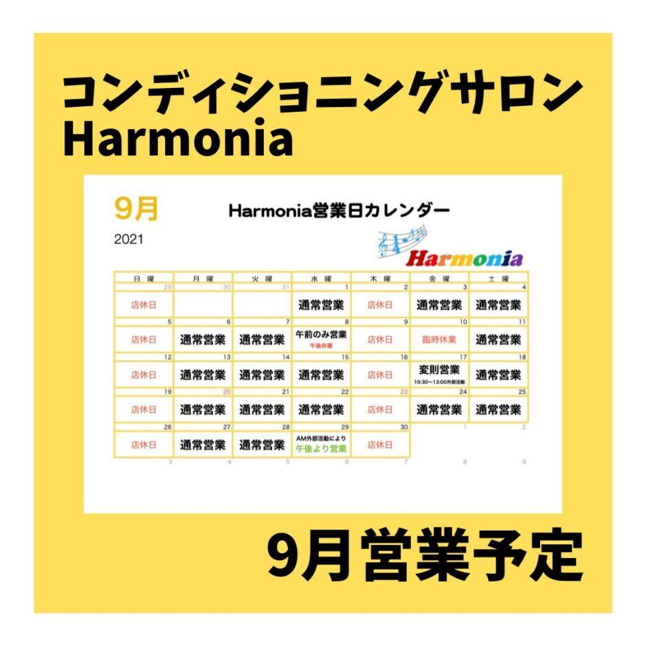 埼玉県熊谷市石原にある整体サロン『コンディショニングサロンHarmonia』の9月の営業予定カレンダーです。
