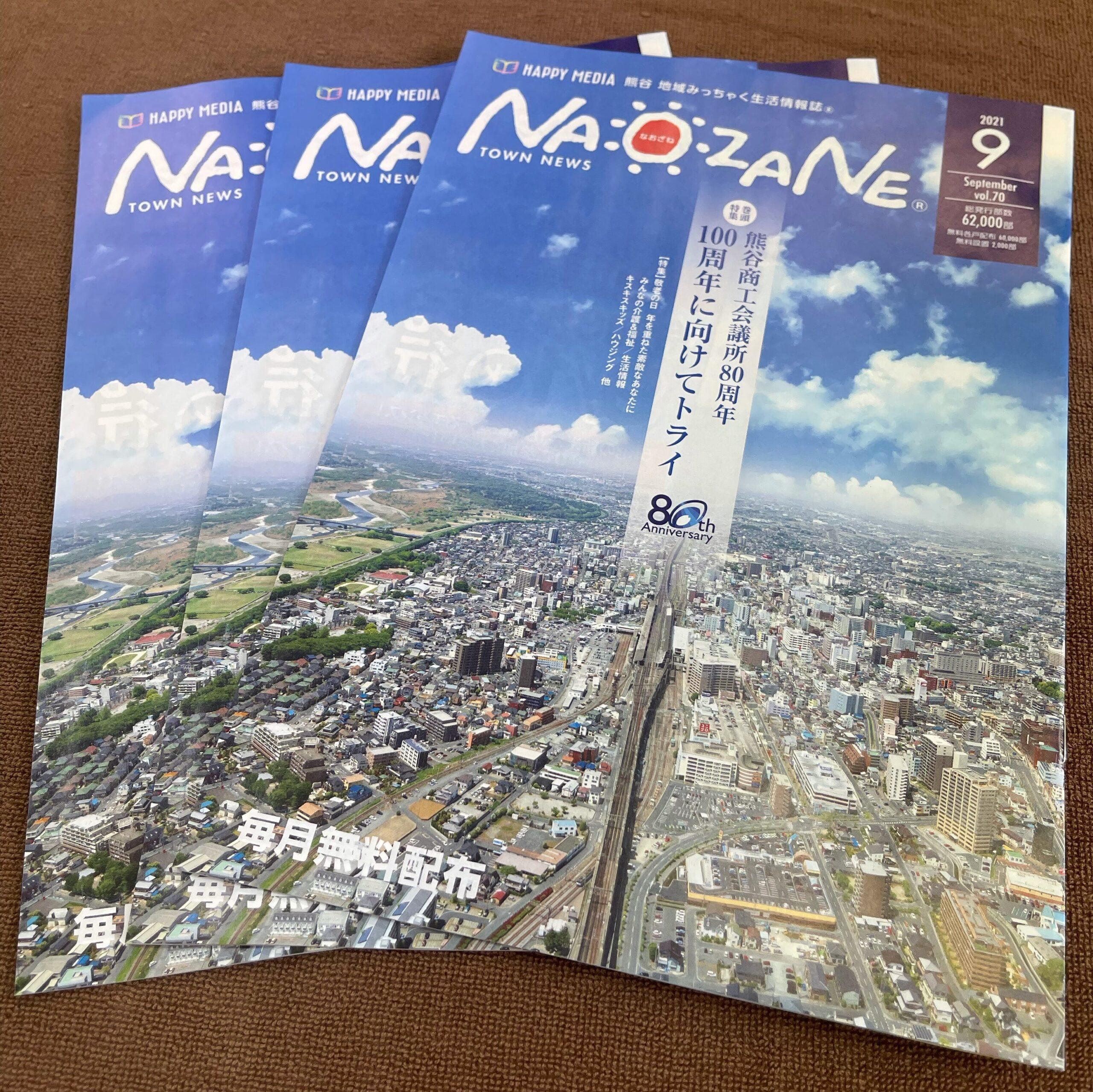 情報誌NAOZANE9月号の敬老の日特集に埼玉県熊谷市石原にある整体サロン『コンディショニングサロンHarmonia』のオトクな情報が掲載されています。