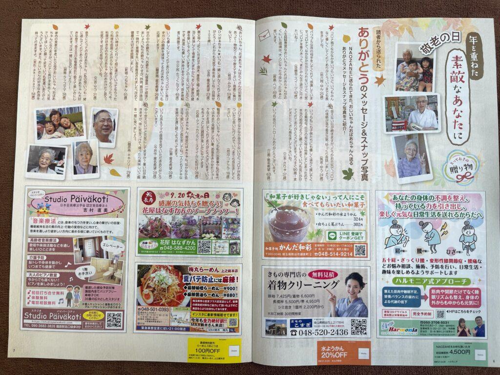 情報誌NAOZANE9月号の敬老の日特集に埼玉県熊谷市石原にある整体サロン『コンディショニングサロンHarmonia』のお得な情報が掲載されています。ぜひご覧ください。