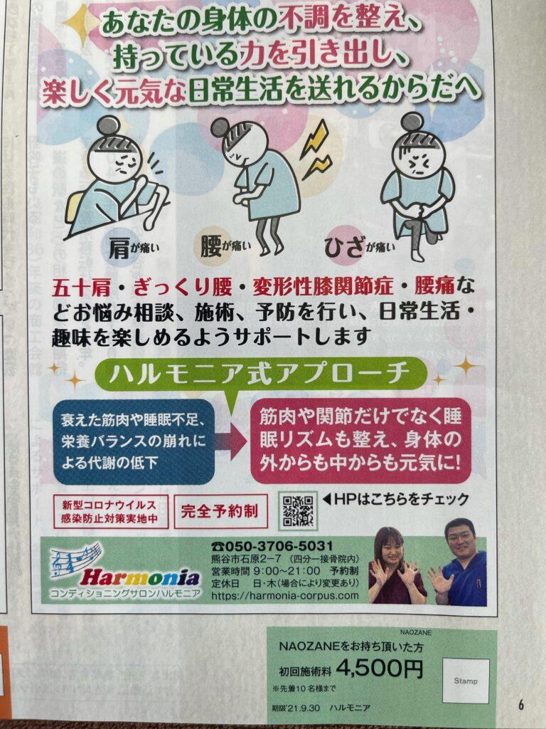 情報誌NAOZANE9月号の敬老の日特集に埼玉県熊谷市石原にある整体サロン『コンディショニングサロンHarmonia』のお得な情報、クーポン券が掲載されております。10名先着でのご利用になります。