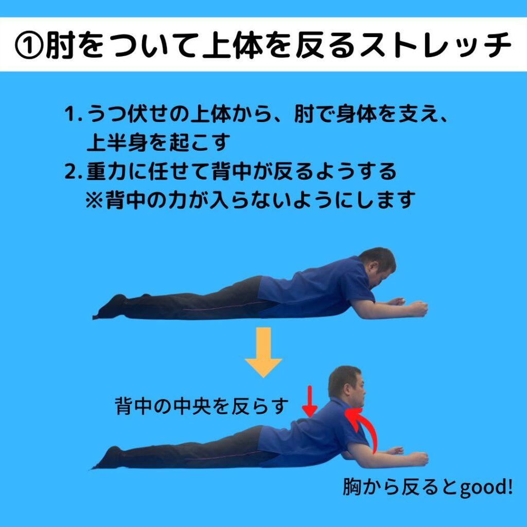 猫背を治す、上体そらしの体操方法の一つです。うつ伏せで前腕で上半身を支えるように上体そらしを行います。この時背中の力は抜き、みぞおち部分が重力によって自然と沈むようにイメージしましょう。